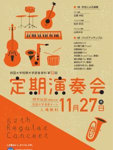 11/27(水)開催 四国大学短期大学部音楽科「第52回定期演奏」