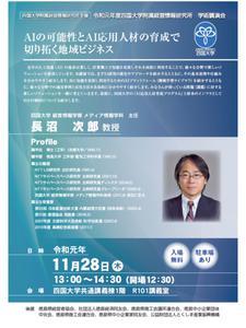11/28(木)開催 学術講演会「AIの可能性とAI応用人材の育成で切り拓く地域ビジネス」