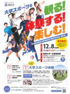 12/8(日)開催 「SHIKOKU SPORTS FESTIVAL 2019」