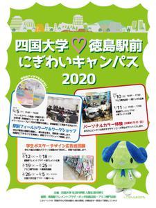 「四国大学♡徳島駅前にぎわいキャンパス2020」を開催します