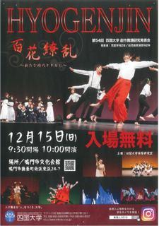 12/15(日)開催 「第54回 四国大学 創作舞踊研究発表会『表現人』」