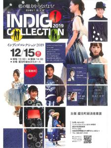 12/15(日)開催 「INDIGO COLLECTION 2019」