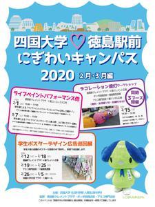 「四国大学♡徳島駅前にぎわいキャンパス2020 2月・3月編」を開催します