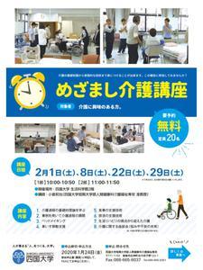 2/1・2/8・2/22・2/29開催 「めざまし介護講座」