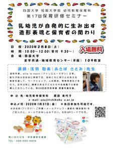 2/8(土)開催 「第17回保育研修セミナー」