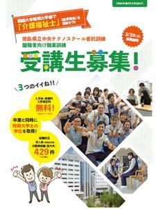 【令和2年度4月入学生】離職者向け職業訓練受講生募集(社会人特別入学試験)について