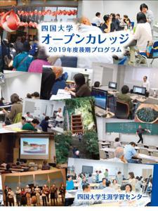 【開催中止】四国大学オープンカレッジ「伊勢物語をくずし字で読む」及び「液タブ塗り絵入門」