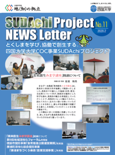 『SUDAchi Project NEWS Letter No.11』を発行しました