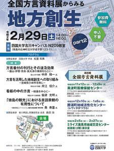 【開催中止】2/29(土) 「全国方言資料展からみる地方創生part2」