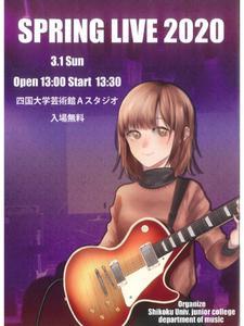 【開催中止】3/1 「春ライブ2020」