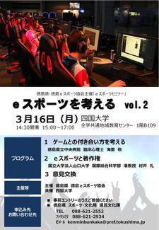 【開催中止】3/16(月) eスポーツセミナー「eスポーツを考えるVol.2」