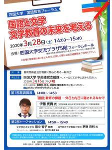 3/28(土)開催 国語教育フォーラム「国語と文学 文学教育の未来を考える」