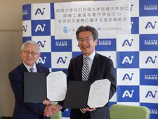 阿南工業高等専門学校と相互の教育及び研究等の分野における包括連携協定を締結しました