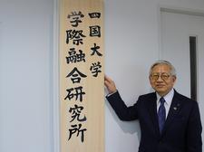 四国大学学際融合研究所開所式を開催しました