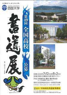 【日程変更】第49回全国書道展の開催について