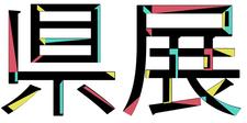 学生のデザインした「県展」ロゴマークが採用されました