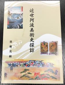 日本文学科 須藤茂樹教授が書籍を出版しました