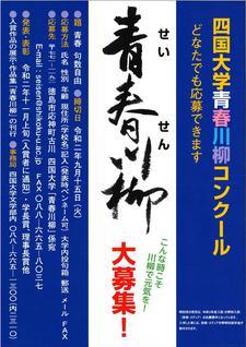 「四国大学青春川柳コンクール」作品募集について