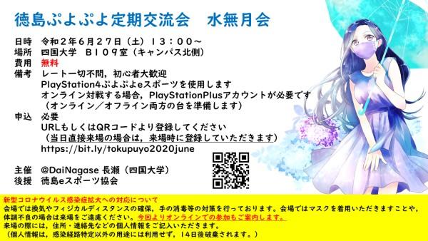 【終了しました】徳島ぷよぷよ定期交流会『水無月会』のお知らせ