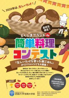 「とくしまブランドde簡単料理コンテスト2020」のお知らせ