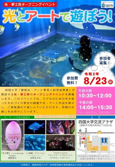 【中止のお知らせ】光夢工房オープニング記念イベント 『光とアートで遊ぼう!』のお知らせ