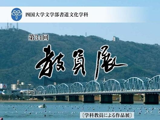 「第34回 四国大学文学部書道文化学科教員展」のWeb展示会を開催しています