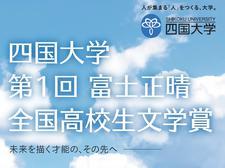 第1回富士正晴全国高校生文学賞の結果について
