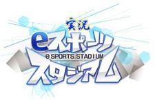 実況eスポーツスタジアムを開催します