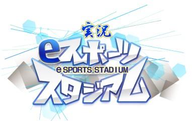 【終了しました】実況eスポーツスタジアムを開催します