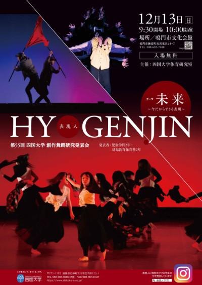【終了しました】第55回 四国大学 創作舞踊研究発表会「表現人」の開催について
