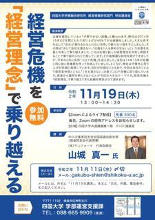 【終了しました】特別講演会「経営危機を『経営理念』で乗り越える」のお知らせ