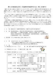 【終了しました】「第14回徳島乳幼児・児童教育実践研究大会」を開催します