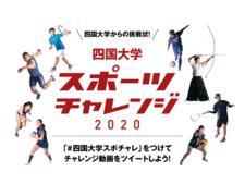 【2月21日まで延長!】「四国大学スポーツチャレンジ2020」を実施します