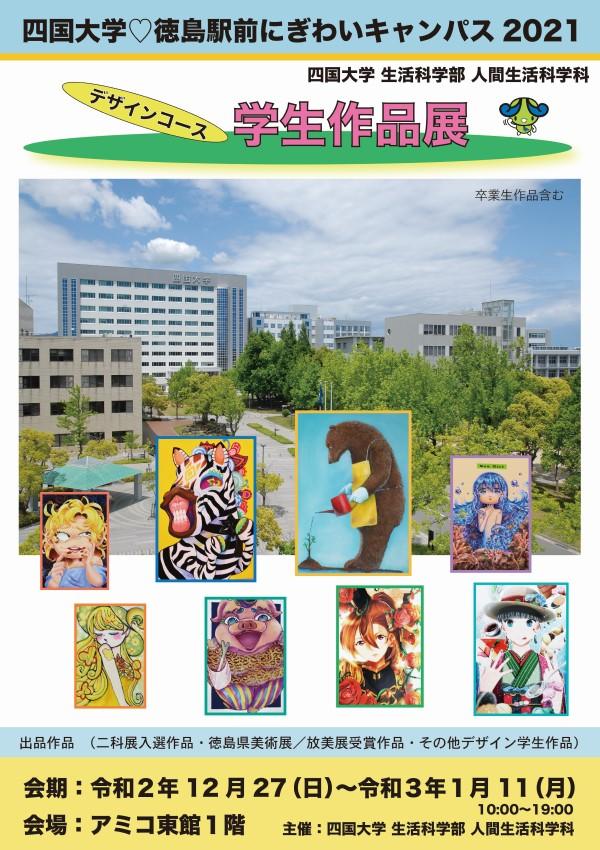 【終了しました】「四国大学♡徳島駅前にぎわいキャンパス2021~学生作品展(デザインコース)~」を開催します