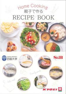 管理栄養士養成課程の学生が『Home Cooking 親子で作る RECIPE BOOK』を作成しました