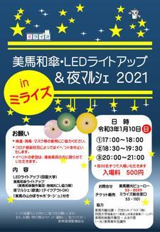 【1月16日(土)に延期】『美馬和傘・LEDライトアップ&夜マルシェ2021』のお知らせ