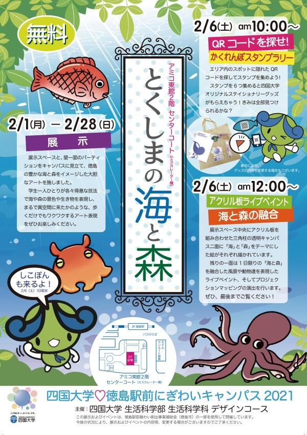 「四国大学♡徳島駅前にぎわいキャンパス2021~とくしまの海と森~」を開催します