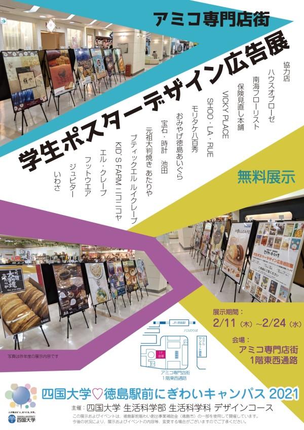 「四国大学♡徳島駅前にぎわいキャンパス2021~学生ポスターデザイン広告展~」を開催します