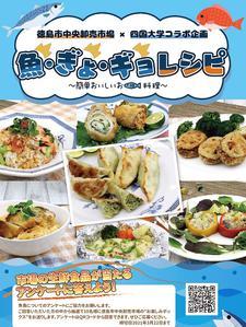 管理栄養士養成課程の学生が考案した魚料理のレシピ集が完成しました