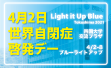 【終了しました】Light it Up Blue Tokushima 2021を開催します