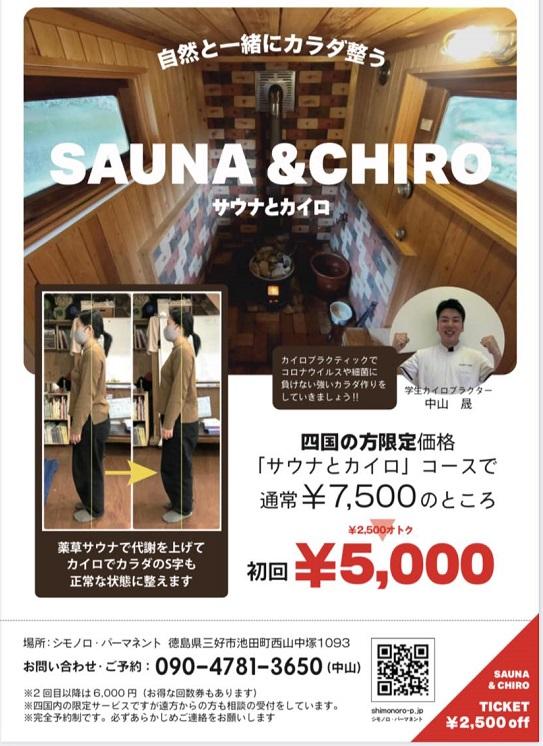 学生起業家として活躍するメディア情報学科3年生の中山晟さんが、カイロプラクティックとサウナを組み合わせた『SAUNA & CHIRO』を出店しています