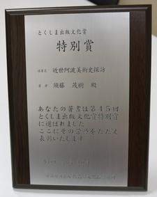 日本文学科の須藤茂樹教授が「第45回とくしま出版文化賞」特別賞を受賞しました