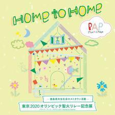 【終了しました】【東京2020オリンピック聖火リレー記念展】プラットアートプロジェクト「Home to Home」のお知らせ