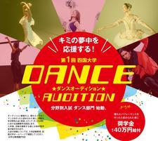 第1回 四国大学 ダンスオーディションを開催します