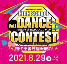 第1回 四国大学 高校生ダンスコンテストを開催します