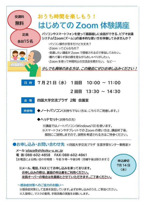 四国大学オープンカレッジ特別講座「おうち時間を楽しもう!はじめてのZoom体験講座」のお知らせ