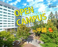 沖縄オープンキャンパスを開催します