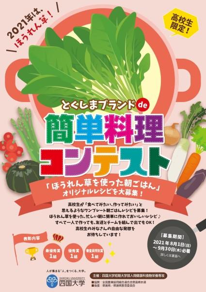 「とくしまブランドde簡単料理コンテスト2021」のお知らせ