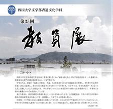 「第35回 四国大学文学部書道文化学科教員展」を開催します