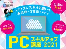四国大学 生涯学習センター「PCスキルアップ講座2021」開講のお知らせ